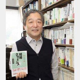 著者の山田昌弘氏(C)日刊ゲンダイ