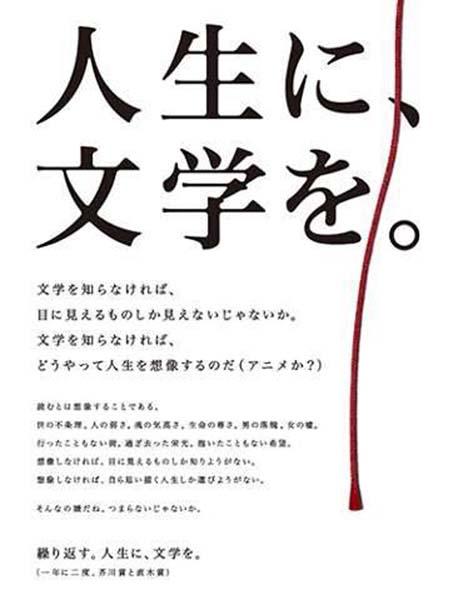 日本文学振興会の広告