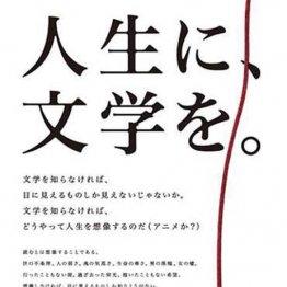 アニメファン激怒 まさに筆が滑った日本文学振興会の広告