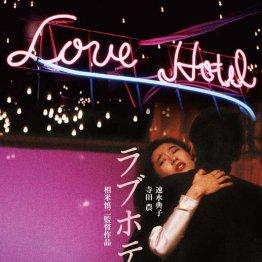 ラブホテル(1985年 相米慎二監督)