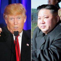 ニクソン側近に師事 トランプ北朝鮮への電撃訪問あるか?