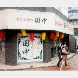 サラリーマンに人気の「串カツ田中」/(C)日刊ゲンダイ
