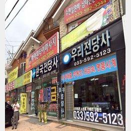 カンウォンランドには質屋とマッサージ店が並ぶ(鳥畑教授提供)