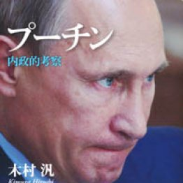 鉄面皮の内側 プーチンのしたたかな政治手腕を精査