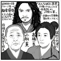 無駄なファンタジーは勘弁(イラスト・吉田潮)