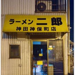 ラーメン二郎の窃盗犯も参考に…(被害にあった神田神保町店)/(C)日刊ゲンダイ