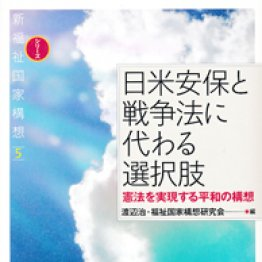 日本は既に「戦争ができる国」になっている。
