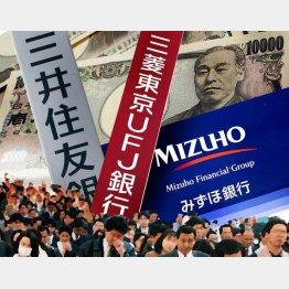 国際業務で盤石の「三菱UFJ」/(C)日刊ゲンダイ