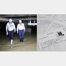 """""""のり弁""""状態で開示された地下水調査資料(右)/(C)日刊ゲンダイ"""