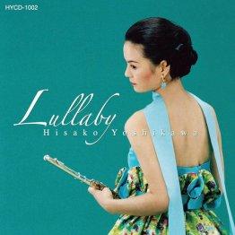 吉川久子の「Lullaby」
