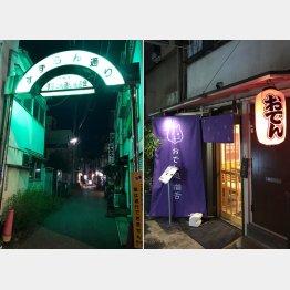 昭和レトロな商店街(C)日刊ゲンダイ