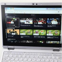 DAZNのトップページにはさまざまなコンテンツが(C)日刊ゲンダイ