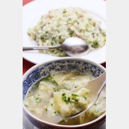 「上海大ワンタン」と「塩豚肉と青菜入りチャーハン」/(C)日刊ゲンダイ