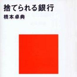 【銀行の前途】史上初のマイナス金利で揺れた昨年。トランプ政権発動で状況は変化しているが、日本の銀行の前途は暗い。