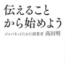 「伝えることから始めよう」高田明著