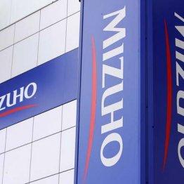 みずほFG<上> 「One MIZUHO」が挑む3度目のシステム統合