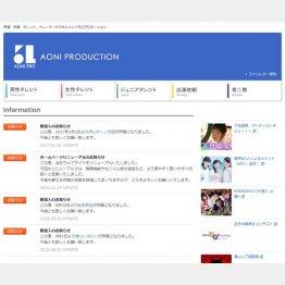 青二プロダクション(HPから)