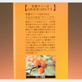 「サジー」を99.9%使用、0.1%は天然甘味植物「ステビア」だ/(提供)株式会社フィネス