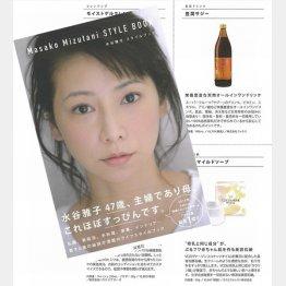 """""""美魔女""""水谷雅子さんのスタイルブックにも掲載/(提供)株式会社フィネス"""