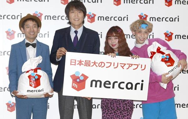 「メルカリ」は人気タレントをCMに起用し急成長中(C)日刊ゲンダイ