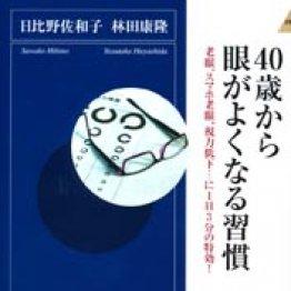 「40歳から眼がよくなる習慣」日比野佐和子、林田康隆著
