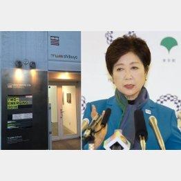 改装予定の「トーキョーワンダーサイト渋谷」(左)/(C)日刊ゲンダイ