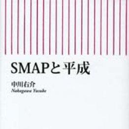 スマロス症候群まで巻き起こした「SMAP解散」とは何だったのか