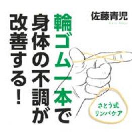 「輪ゴム一本で身体の不調が改善する!」佐藤青児著