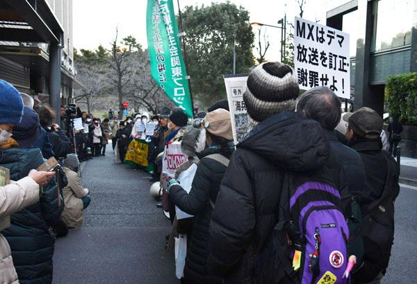 MXテレビ前で抗議する人々(C)日刊ゲンダイ