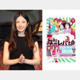 ドラマで主演を務める吉高由里子(右は漫画「東京タラレバ娘」)
