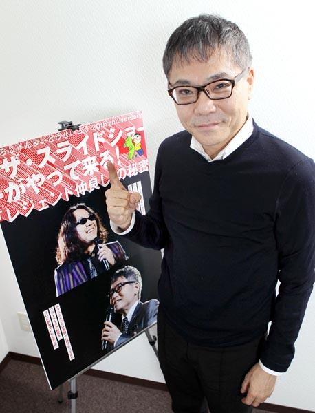 いとうせいこう(C)日刊ゲンダイ