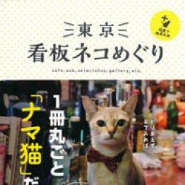 「猫と暮らす本」特集