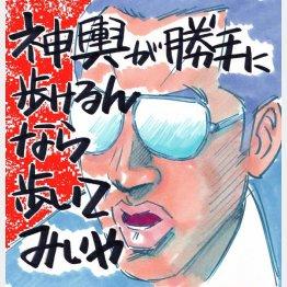 「仁義なき戦い」イラスト・クロキタダユキ