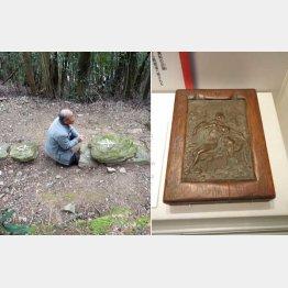 隠れキリシタンの墓(左)・踏み絵(長崎歴史文化博物館)/(C)日刊ゲンダイ
