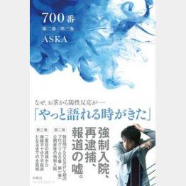 「700番(第二巻・第三巻)」(提供)扶桑社