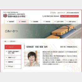 昭恵首相夫人が名誉校長(学校法人森友学園のHP)