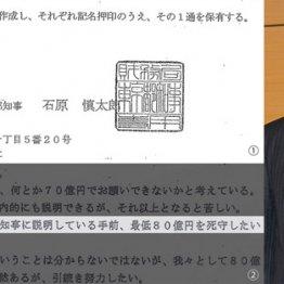 "豊洲用地取得 石原元知事の""責任""示す決定的証拠を入手"