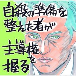 「完全なるチェックメイト」イラスト・クロキタダユキ