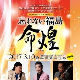 3・10開催 チャリティーコンサート「忘れない福島~命煌」