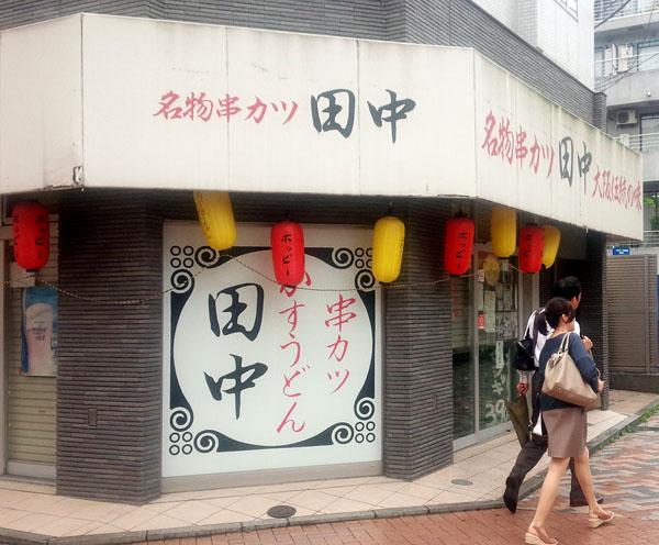 串カツ田中は攻勢を仕掛ける(C)日刊ゲンダイ