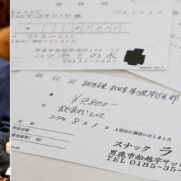 領収書は9千円台死守 金田法相は政治資金でスナック通い