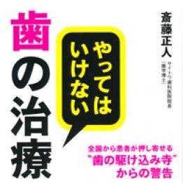 「やってはいけない歯の治療」斎藤正人著