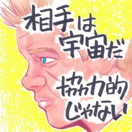 オデッセイ(2015年 米)