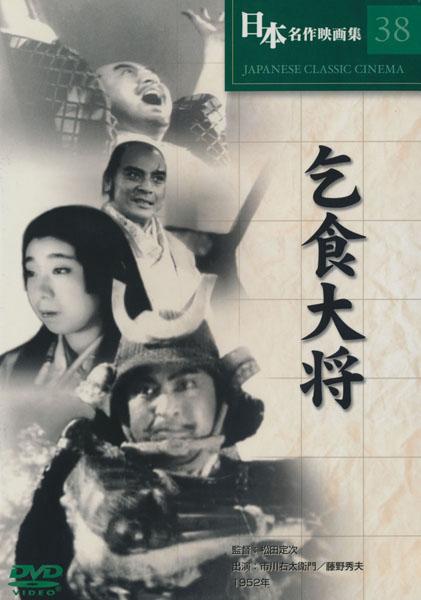「乞食大将」(発売:Cosumo Contents)