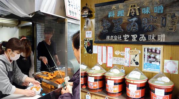 「中村屋」のコロッケと老舗味噌屋「とりゐ味噌」/(C)日刊ゲンダイ