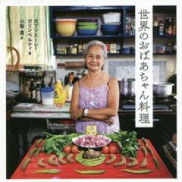 世界50カ国58人のおばあちゃんの自慢料理