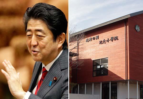 「安倍晋三記念小学校」という名称で寄付を募っていた/(C)日刊ゲンダイ