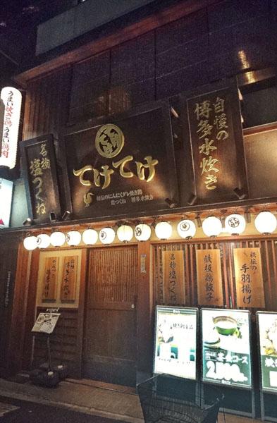 居酒屋「てけてけ」/(C)日刊ゲンダイ