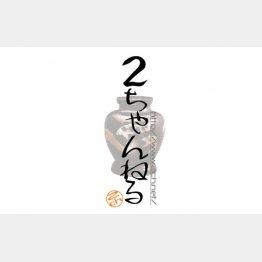 2ちゃんねる(サイトから)