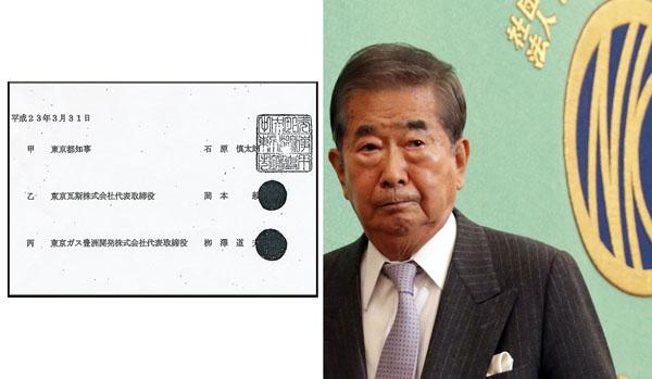 協定書には石原氏の「知事印」がしっかり押されている(C)日刊ゲンダイ